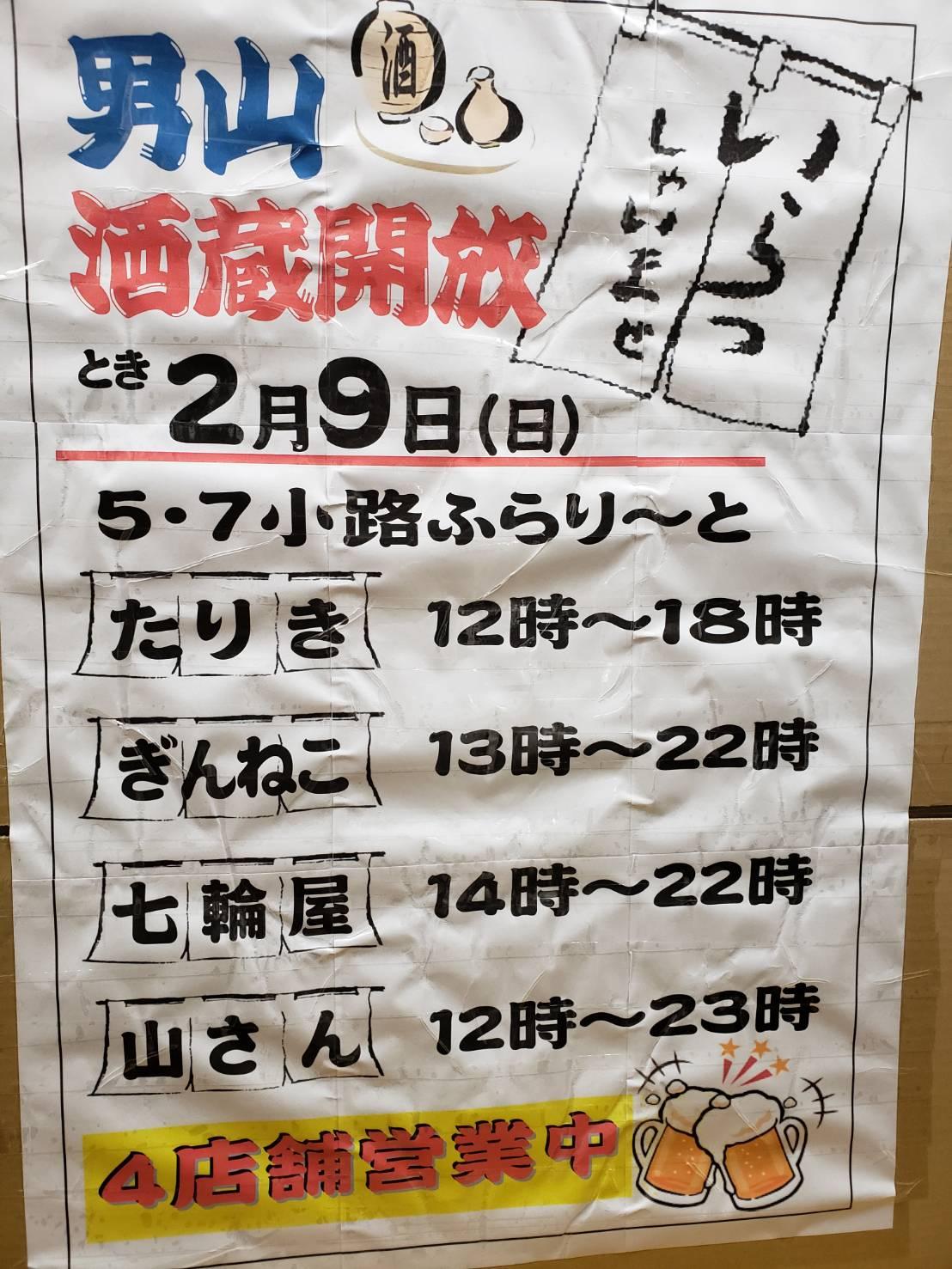 2020酒蔵開放.jpg